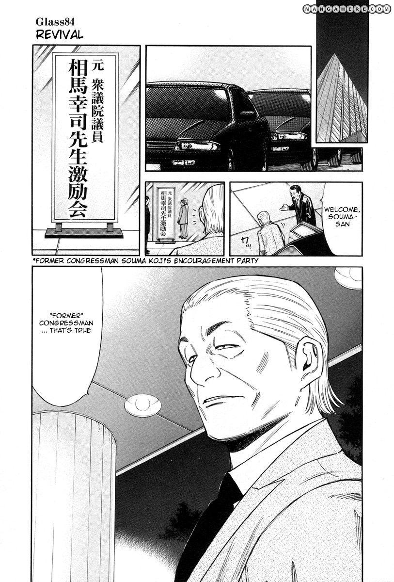 Bartender 84 Page 1