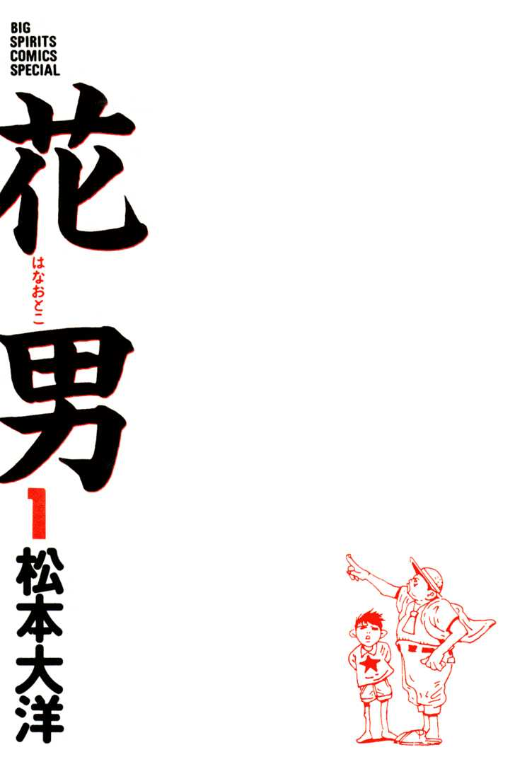 Hanaotoko 1 Page 1