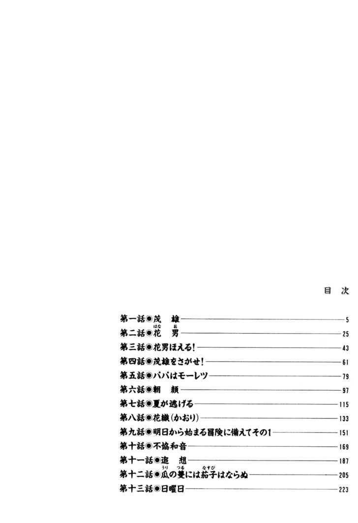 Hanaotoko 1 Page 2