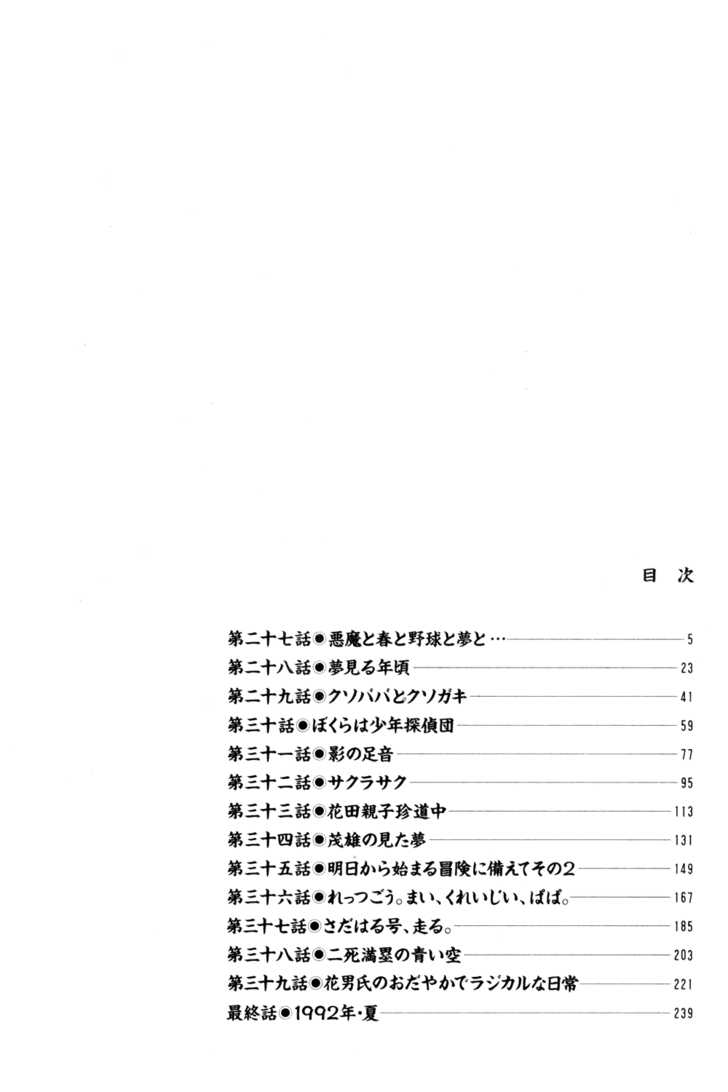 Hanaotoko 27 Page 2