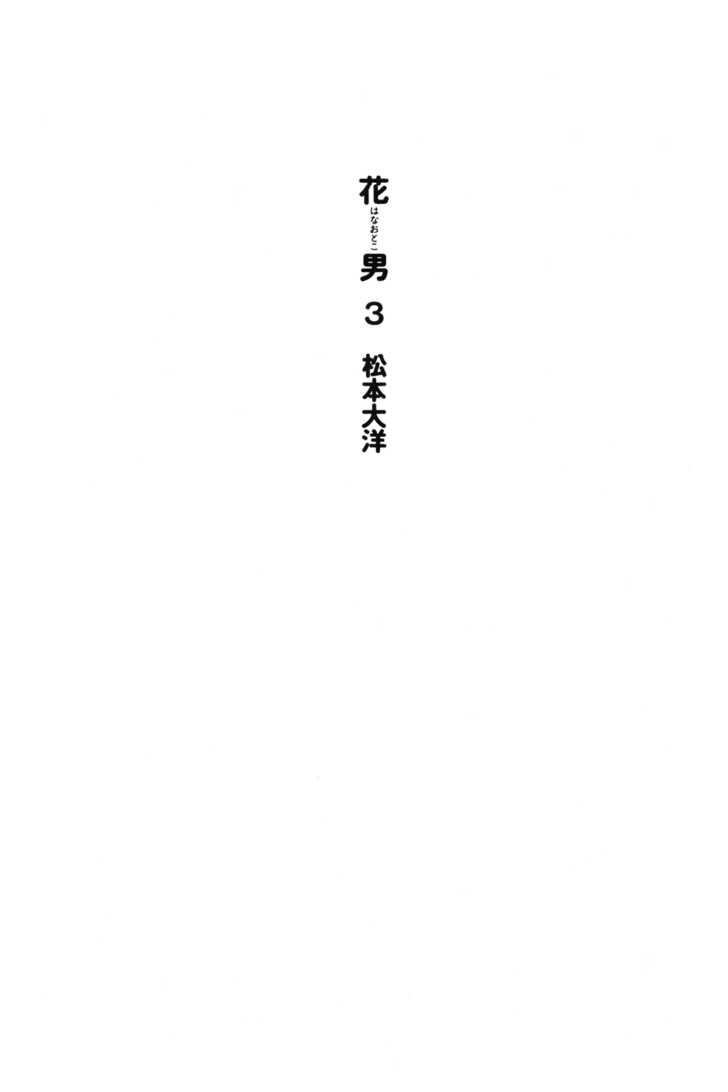 Hanaotoko 27 Page 3
