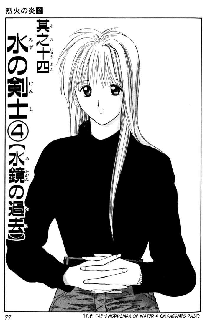 Flame of Recca 14 Page 1