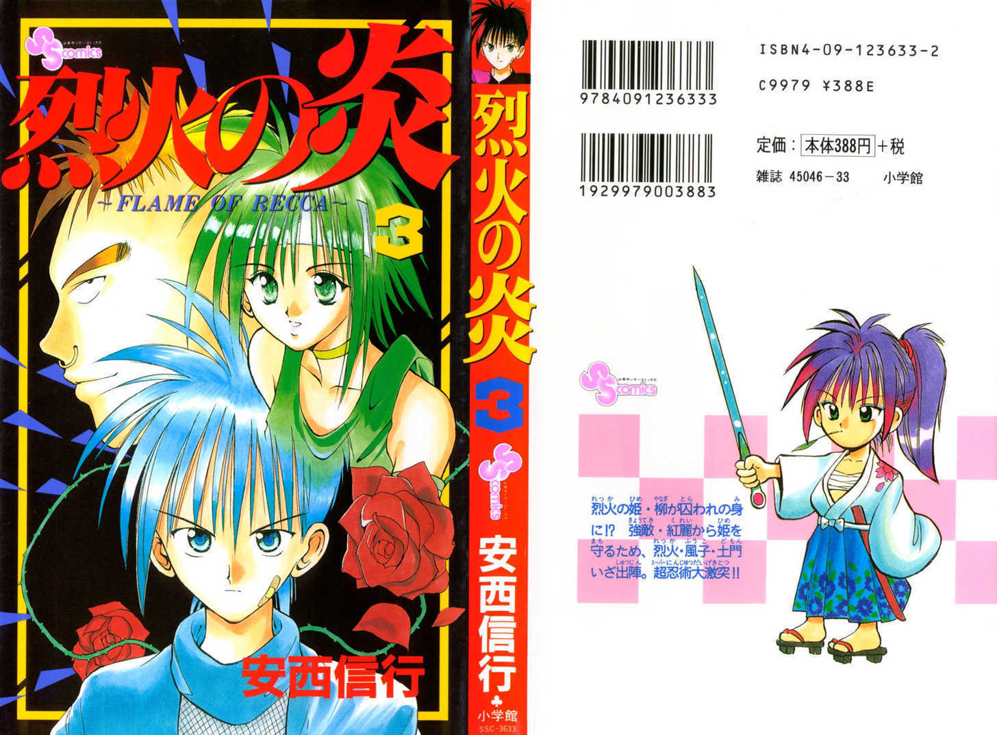 Flame of Recca 20 Page 1
