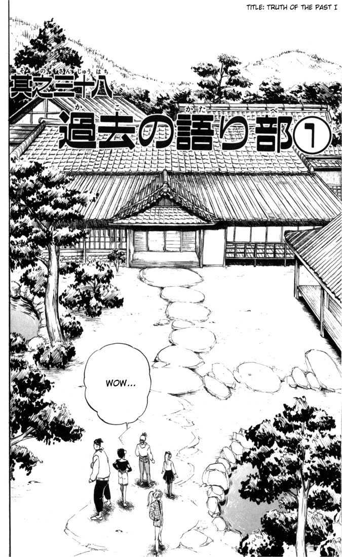 Flame of Recca 38 Page 2
