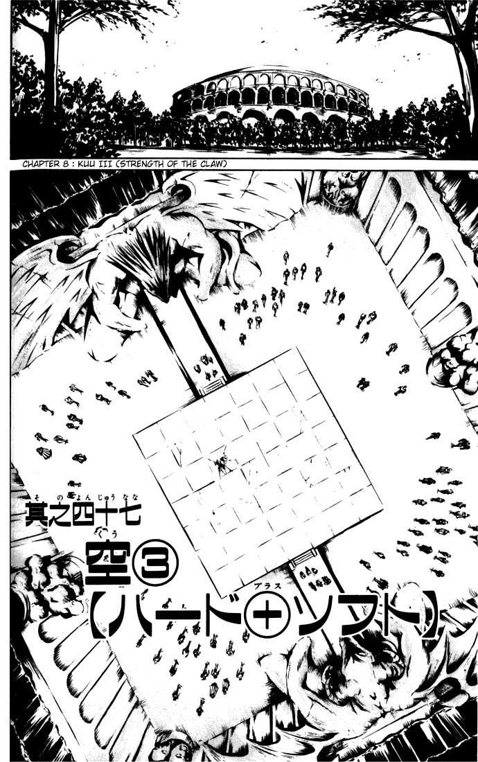 Flame of Recca 47 Page 2