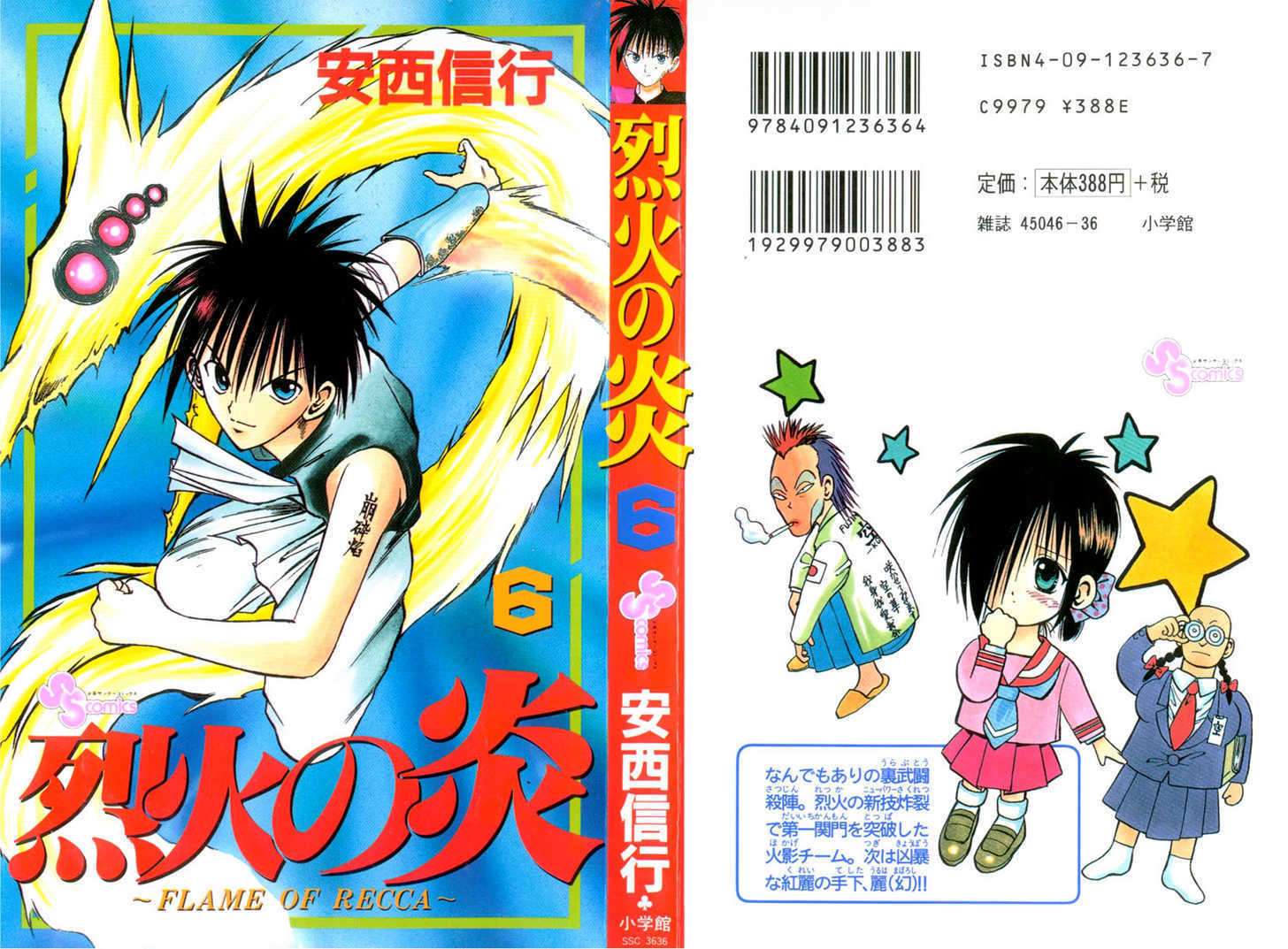 Flame of Recca 50 Page 1