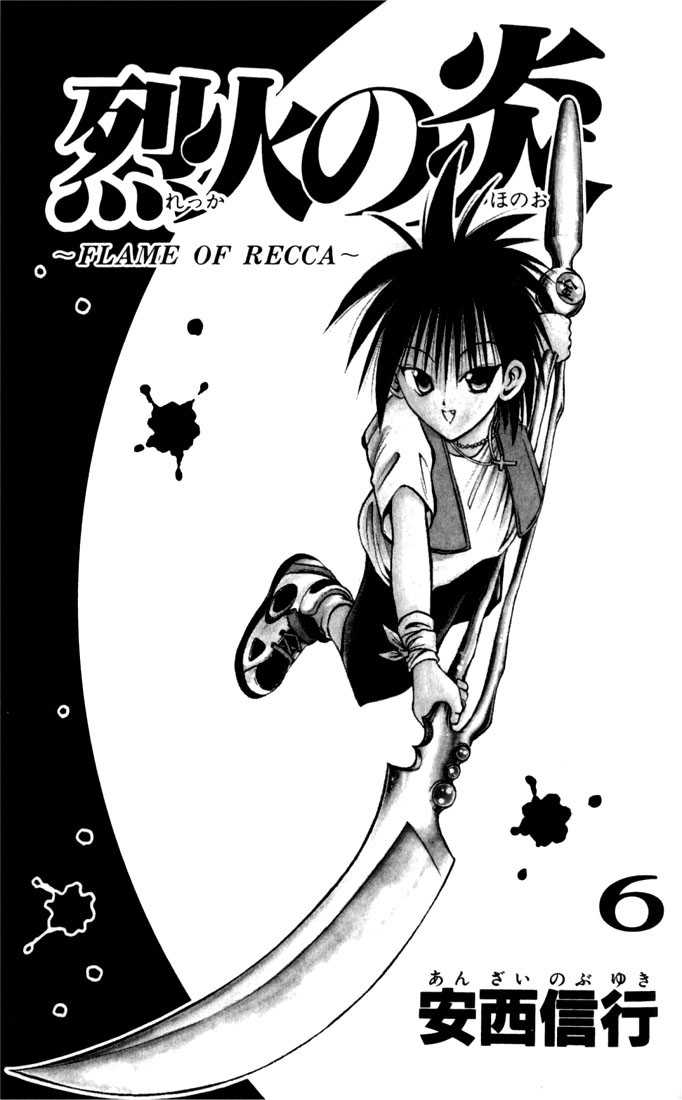 Flame of Recca 50 Page 2