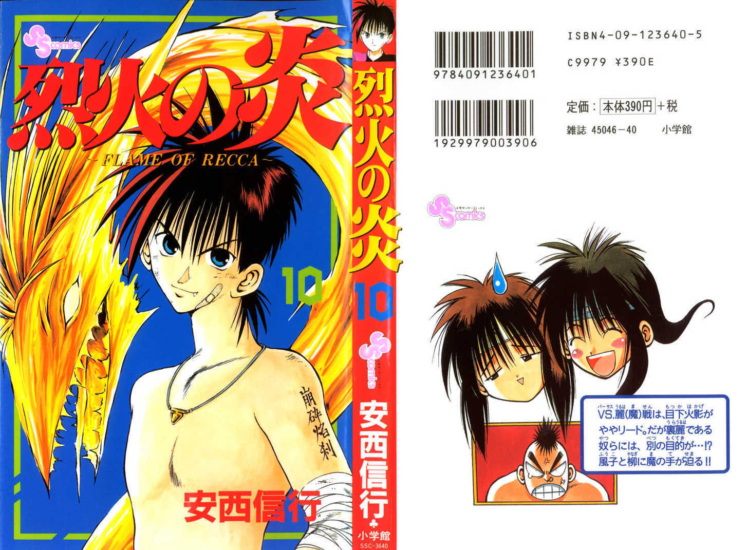 Flame of Recca 88 Page 1