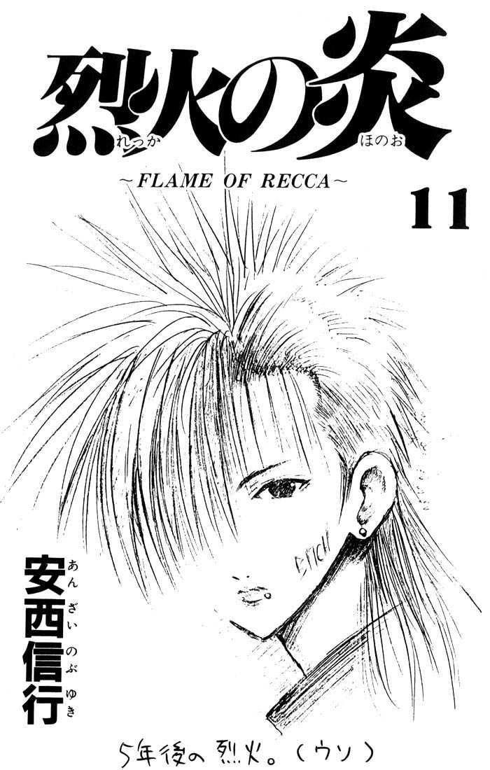 Flame of Recca 98 Page 2