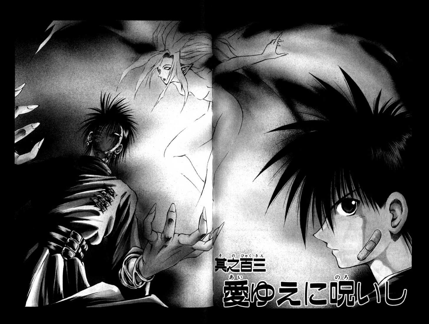 Flame of Recca 103 Page 2