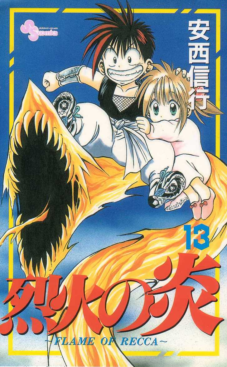 Flame of Recca 118 Page 1