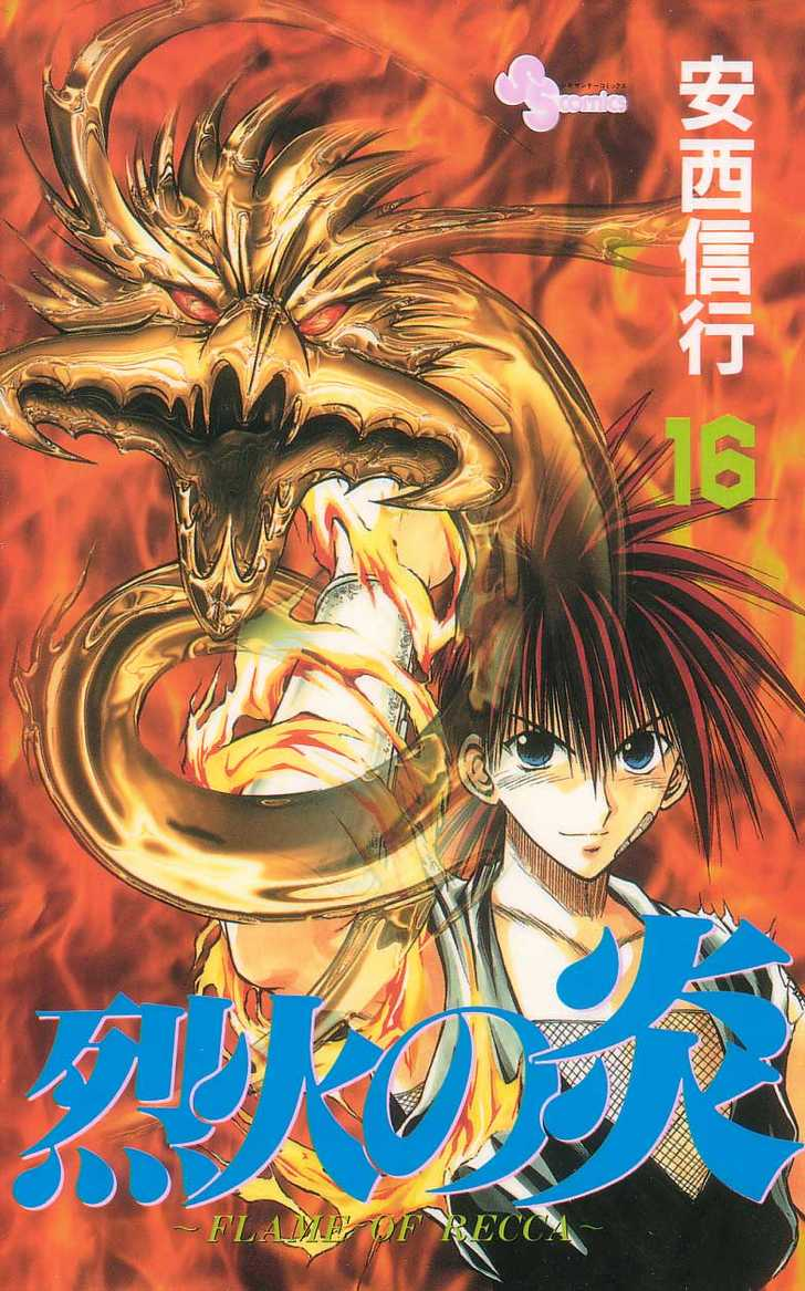 Flame of Recca 148 Page 1