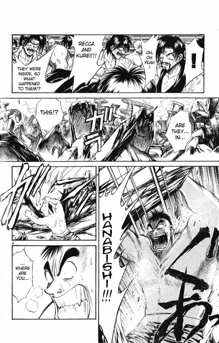 Flame of Recca 151 Page 3