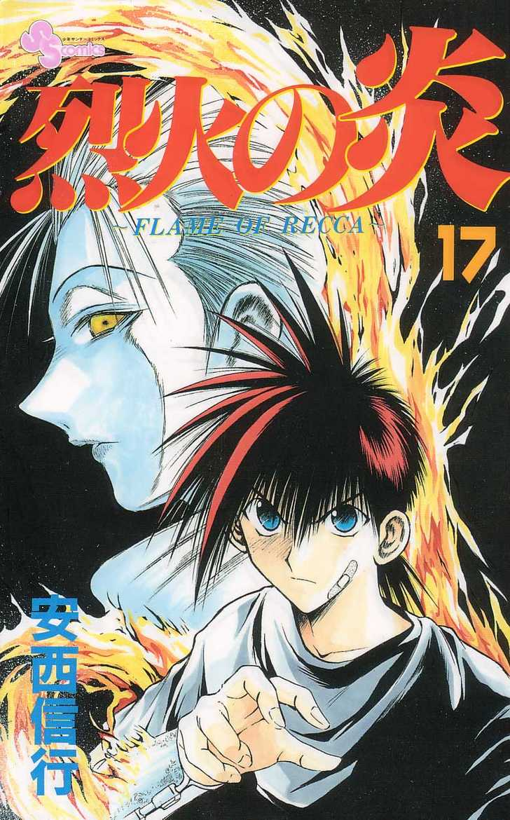 Flame of Recca 158 Page 1
