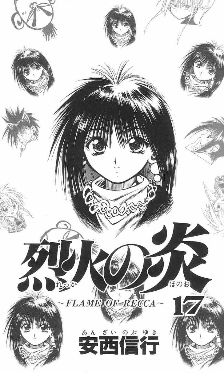 Flame of Recca 158 Page 2