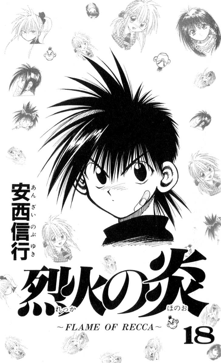 Flame of Recca 168 Page 2