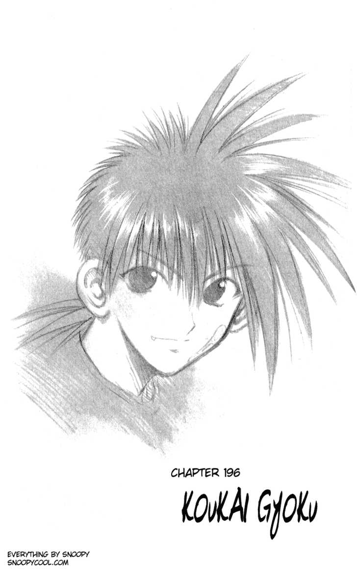 Flame of Recca 196 Page 1