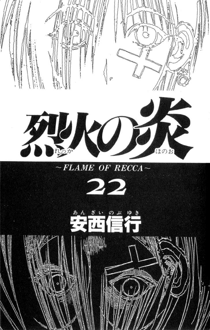 Flame of Recca 208 Page 2
