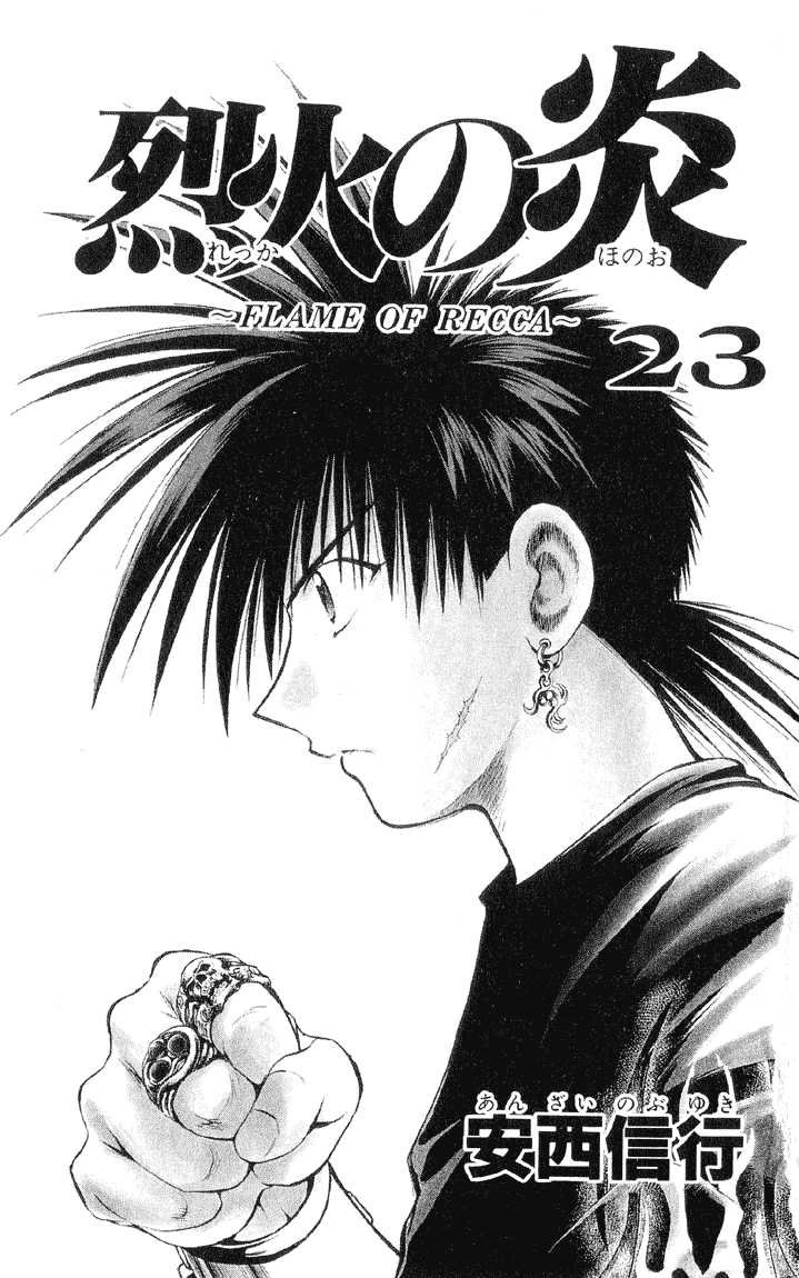 Flame of Recca 218 Page 2