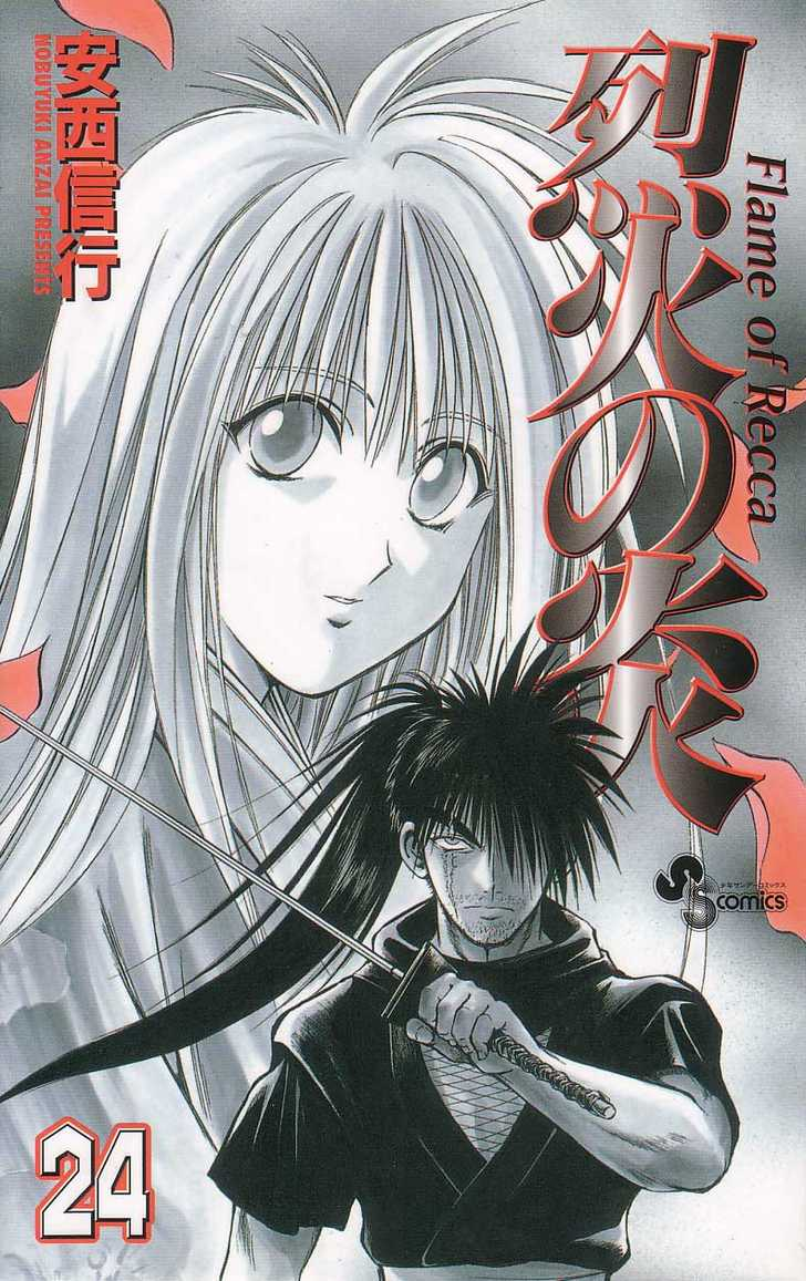 Flame of Recca 228 Page 1
