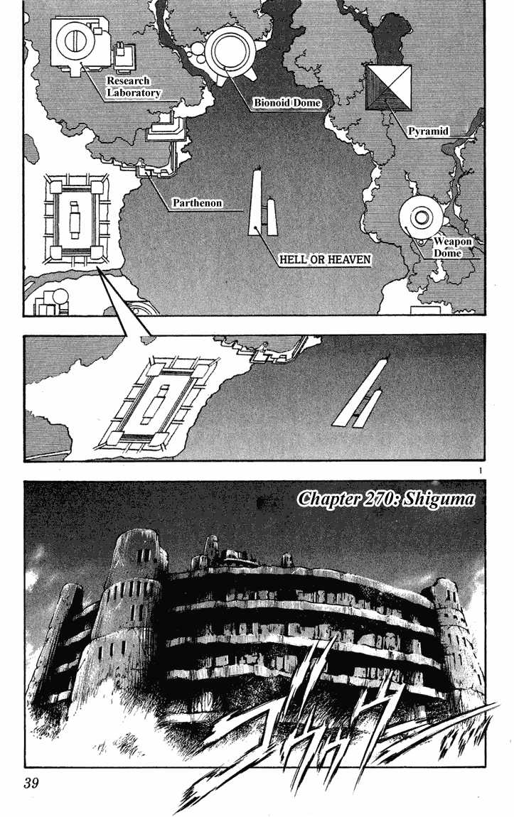 Flame of Recca 270 Page 1