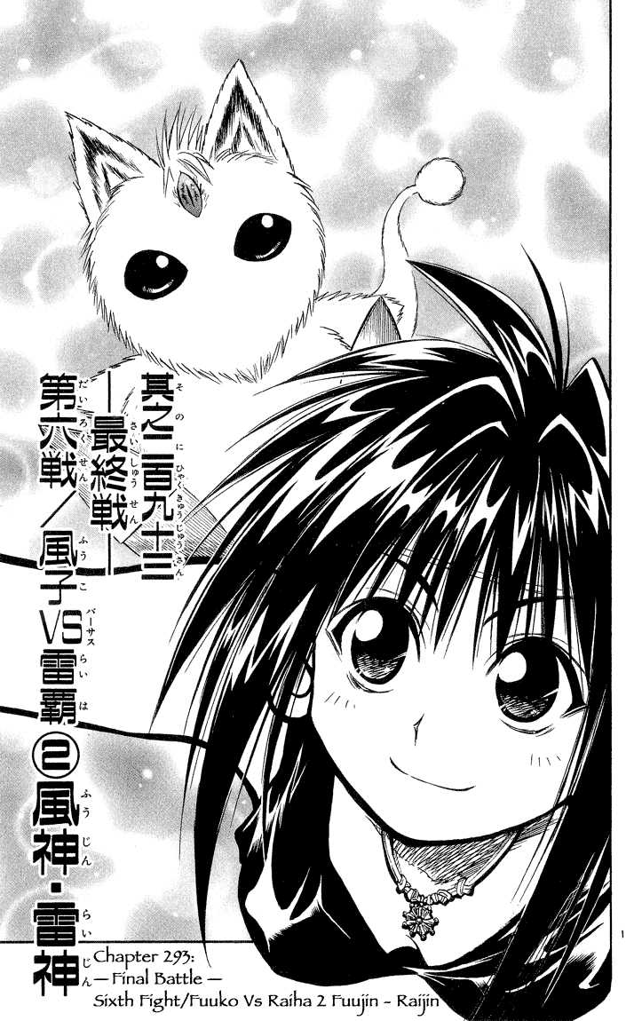 Flame of Recca 293 Page 1