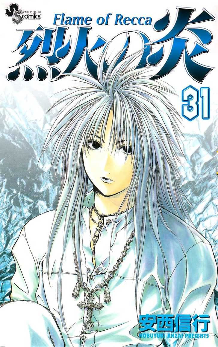 Flame of Recca 300 Page 1