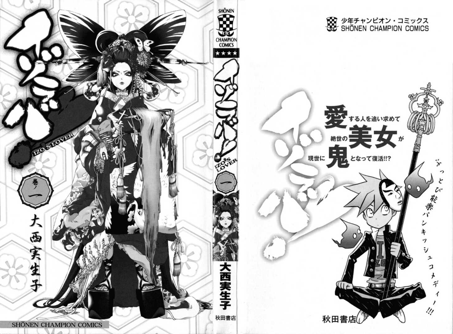 Izo's Lover! 1.1 Page 3