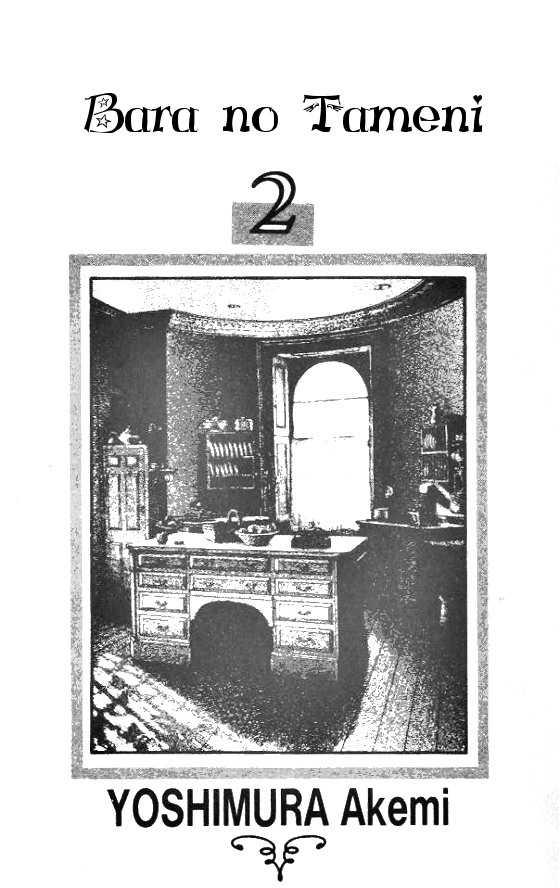 Bara no Tameni 5 Page 1