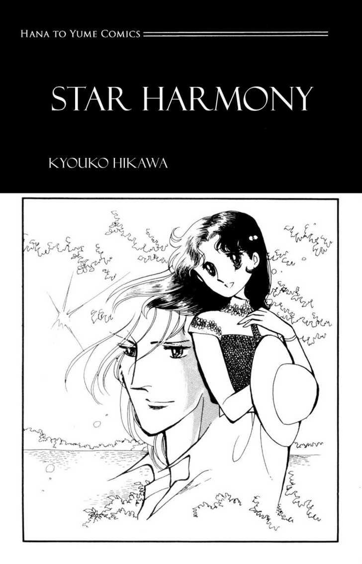 Hoshi no Harmony 1 Page 2