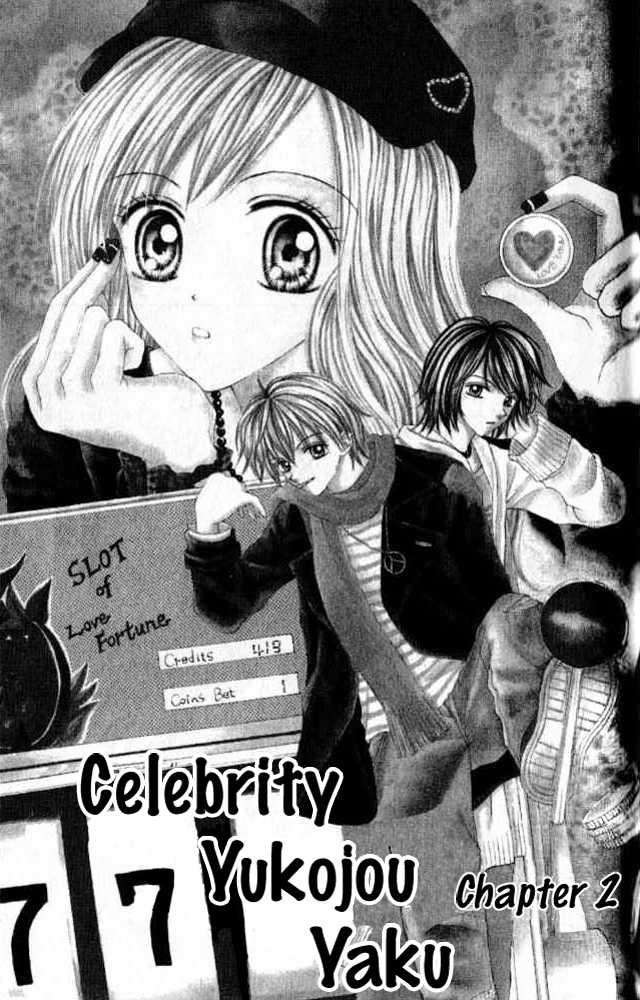 Celebrity Yuukoujouyaku 2 Page 1