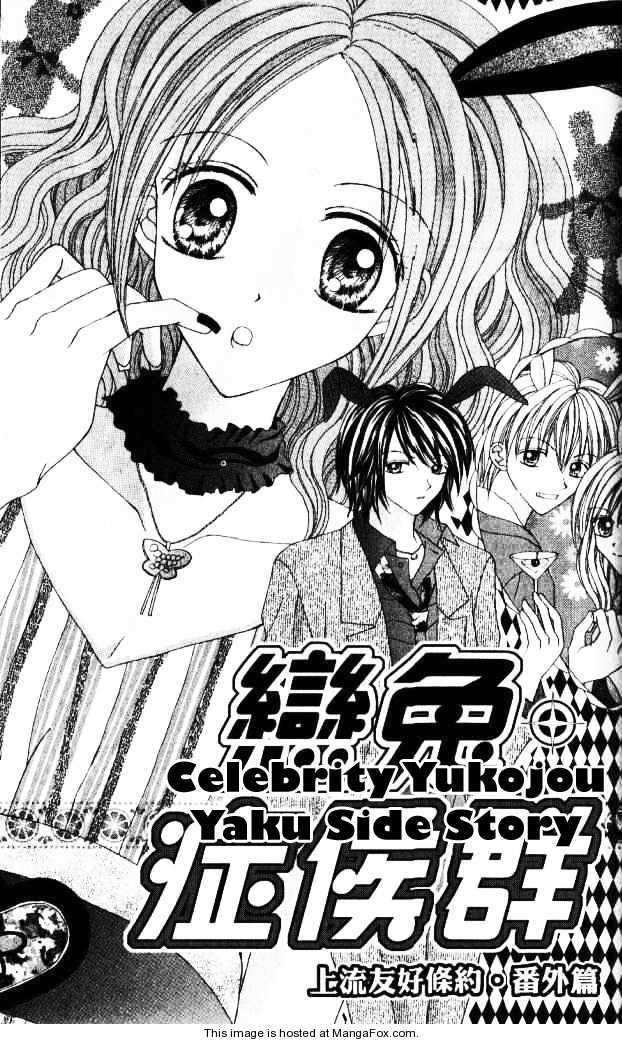 Celebrity Yuukoujouyaku 3.5 Page 1