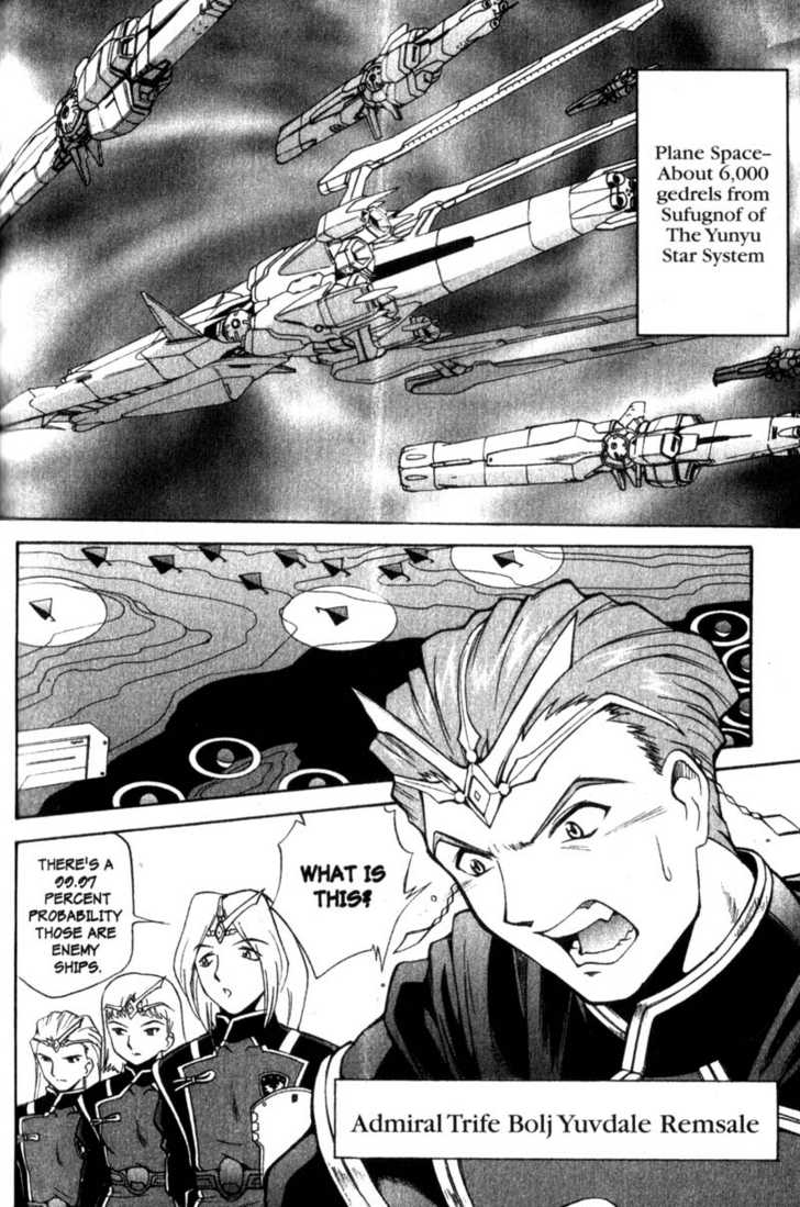 Seikai Trilogy 6 Page 2