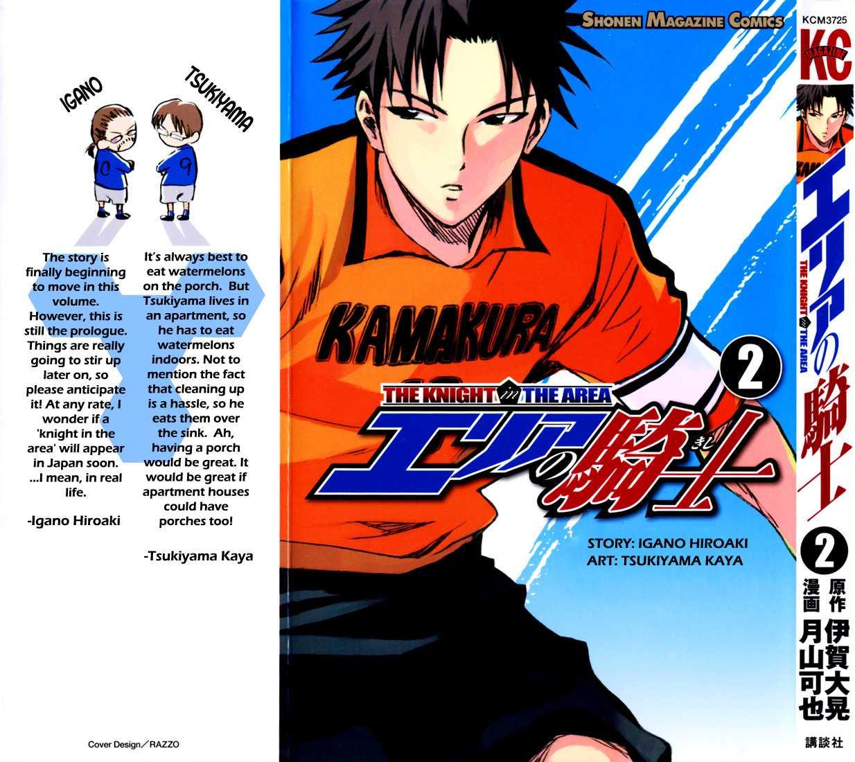Area no Kishi 4 Page 2