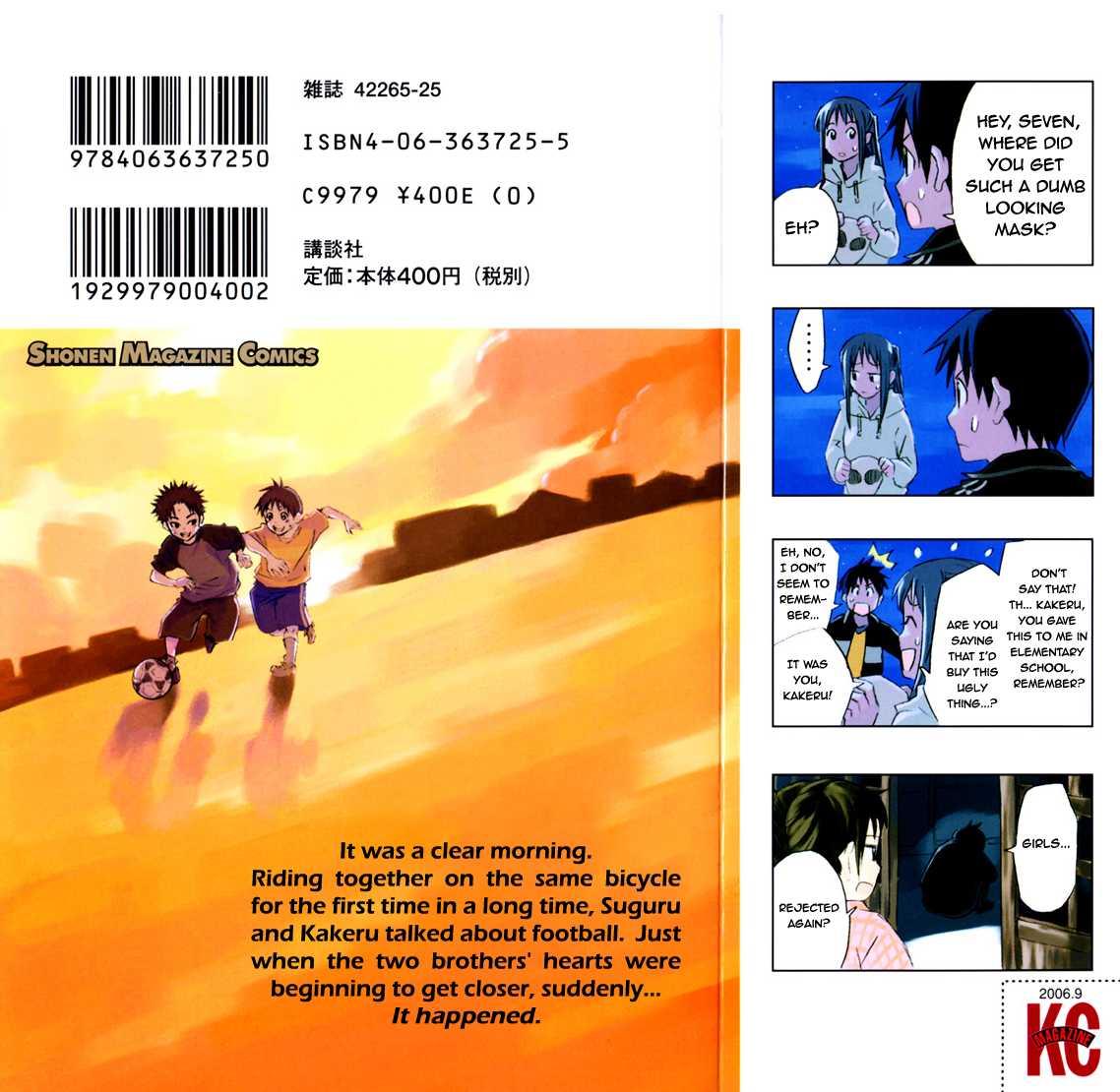Area no Kishi 4 Page 3