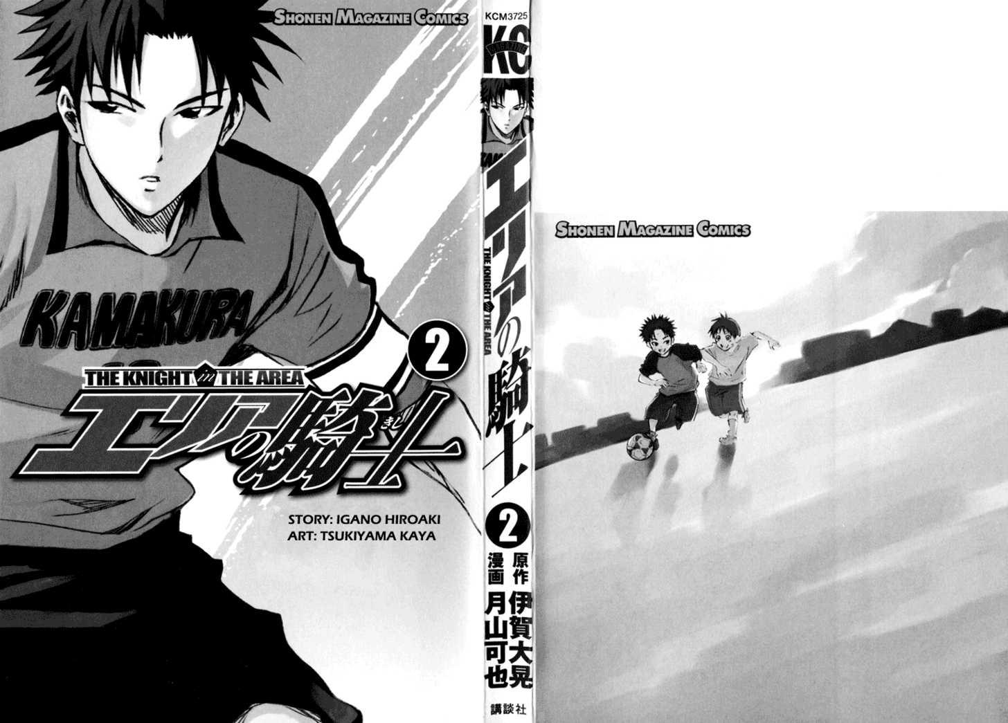 Area no Kishi 4 Page 4