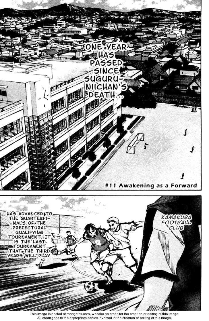 Area no Kishi 11 Page 2
