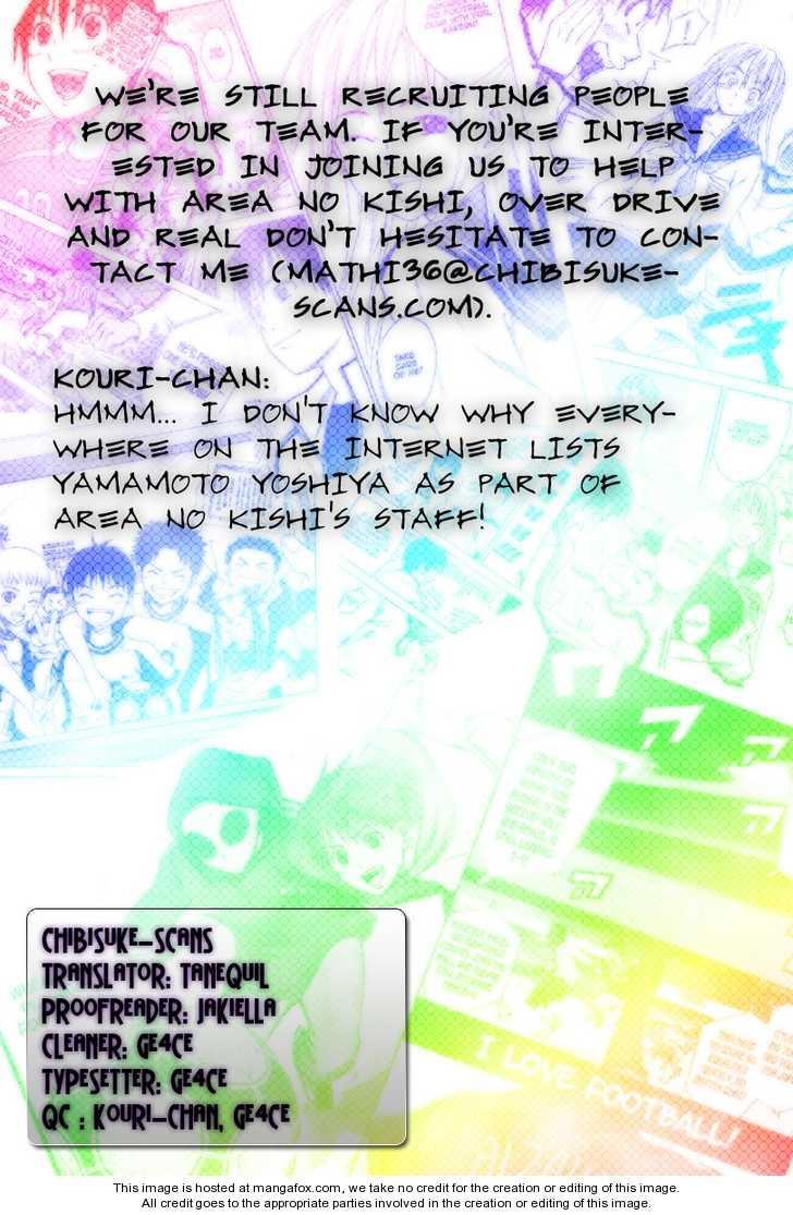 Area no Kishi 15 Page 1