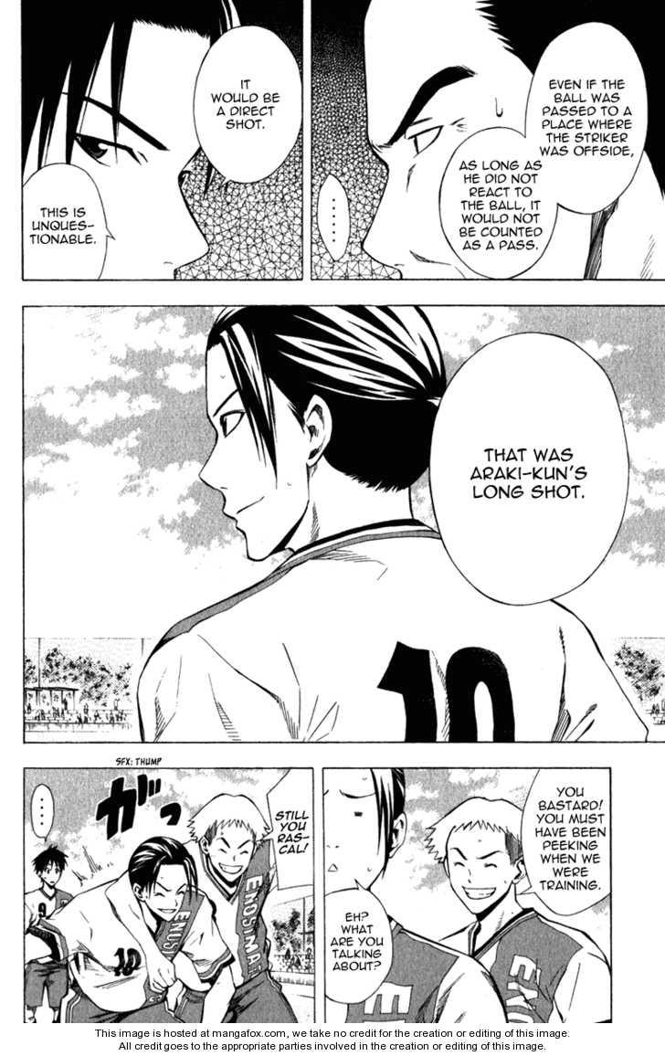 Area no Kishi 33 Page 5