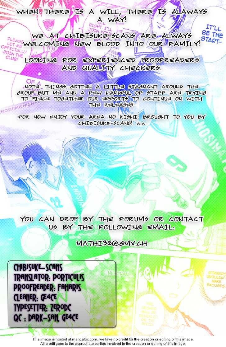 Area no Kishi 43 Page 1