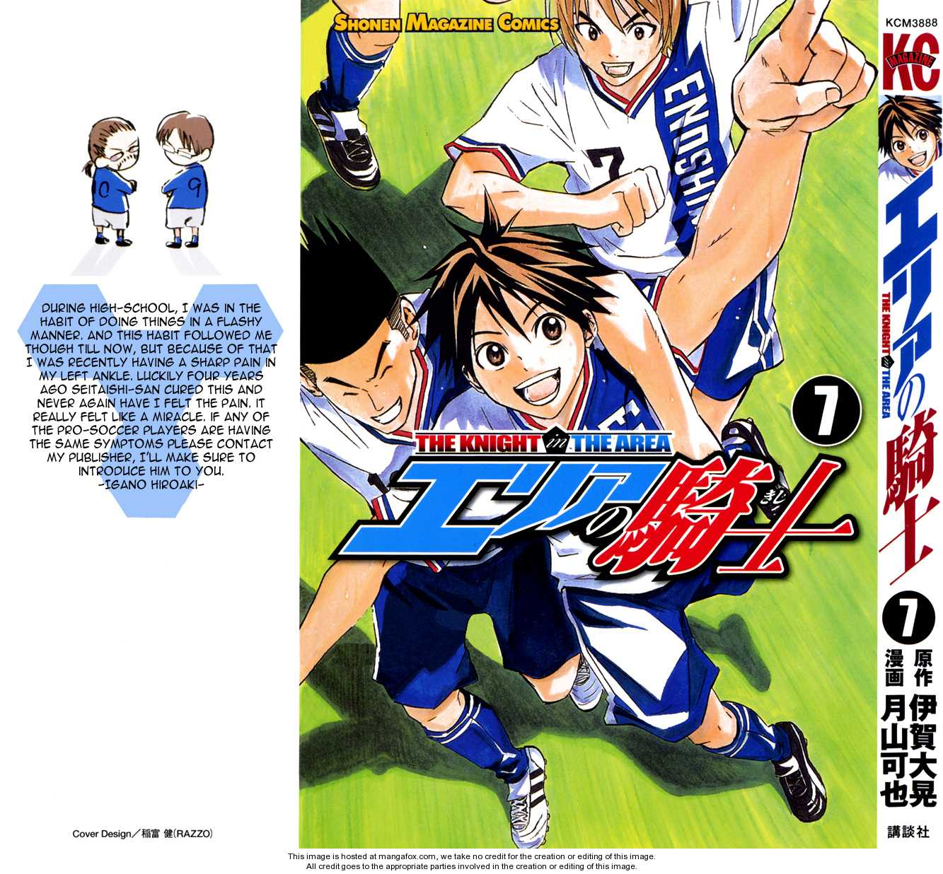 Area no Kishi 47 Page 1