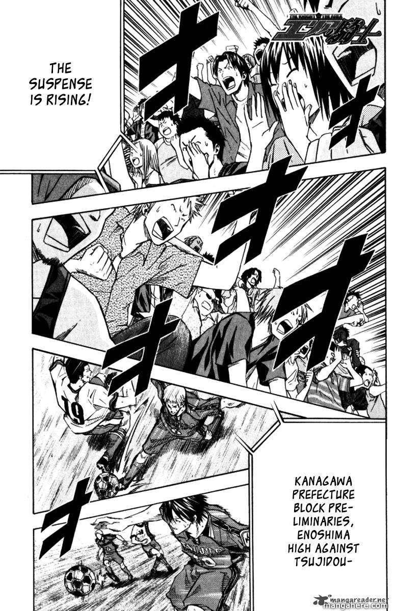 Area no Kishi 64 Page 2