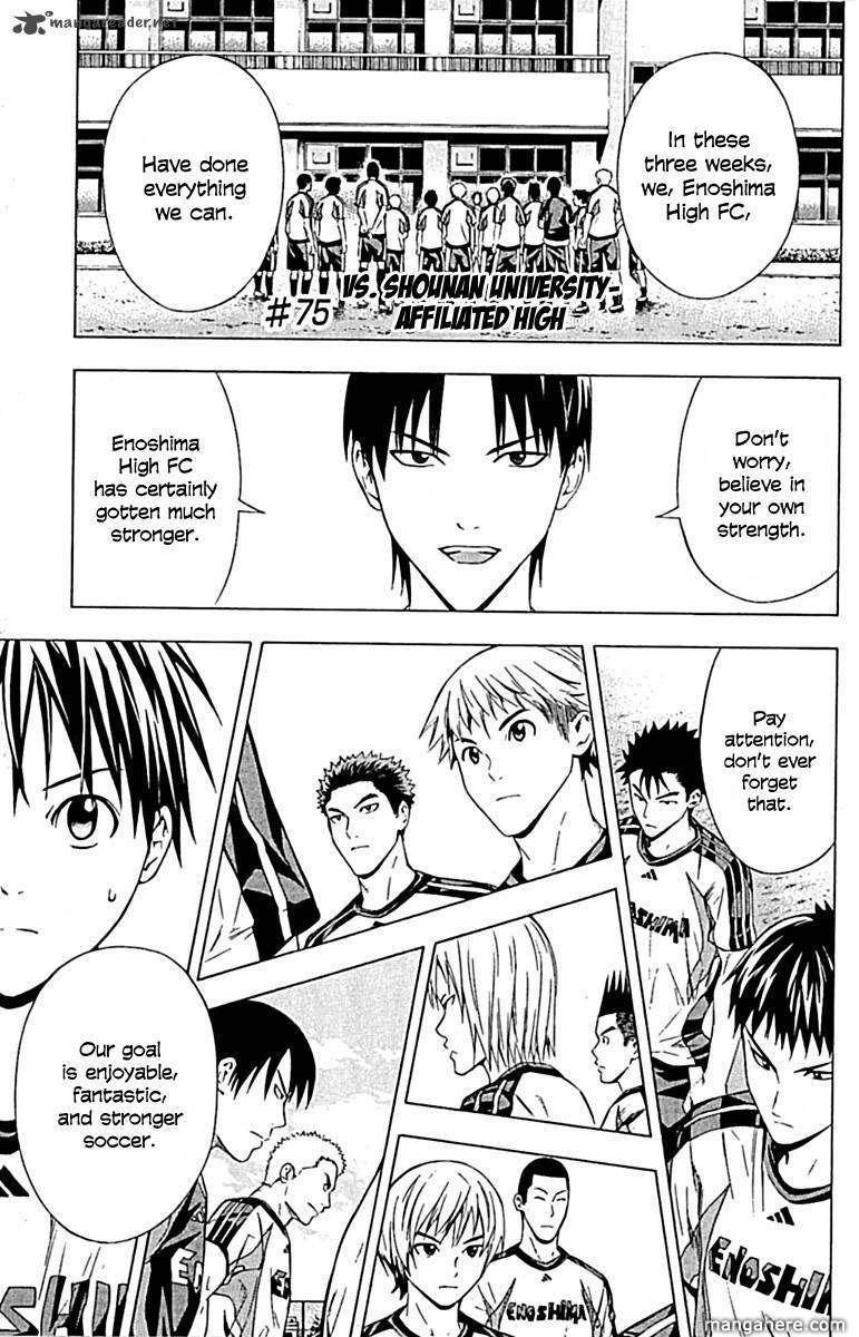 Area no Kishi 75 Page 2