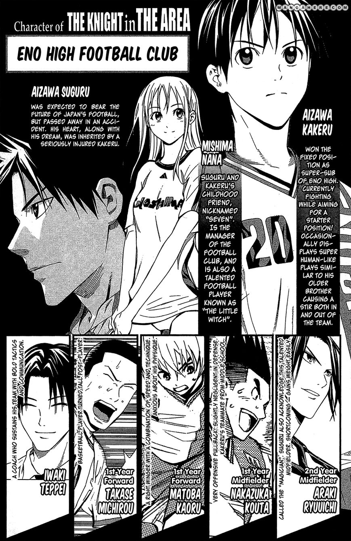 Area no Kishi 116 Page 2