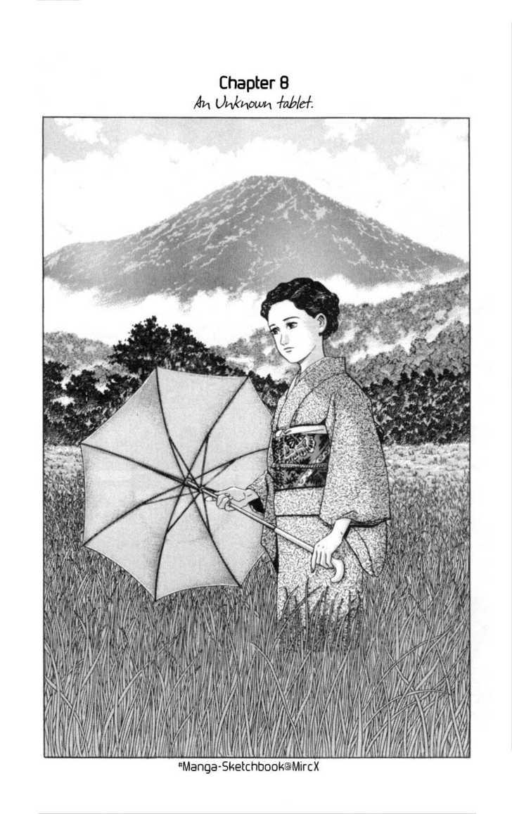 Harukana Machi-E 8 Page 1