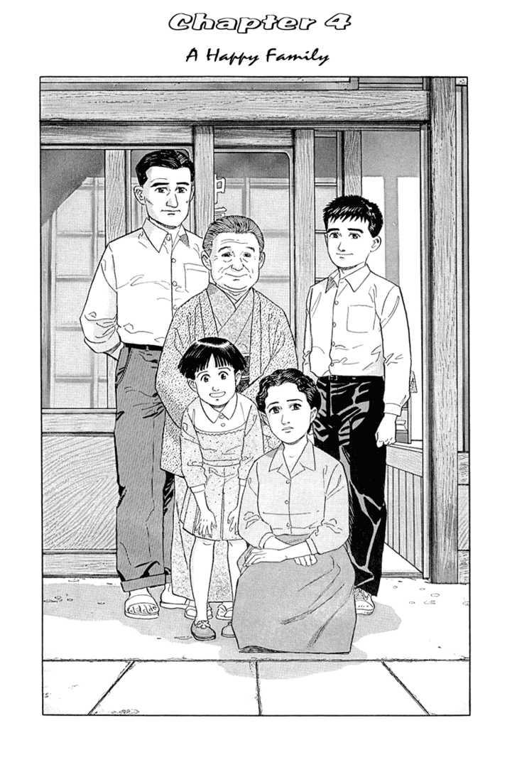 Harukana Machi-E 4 Page 1