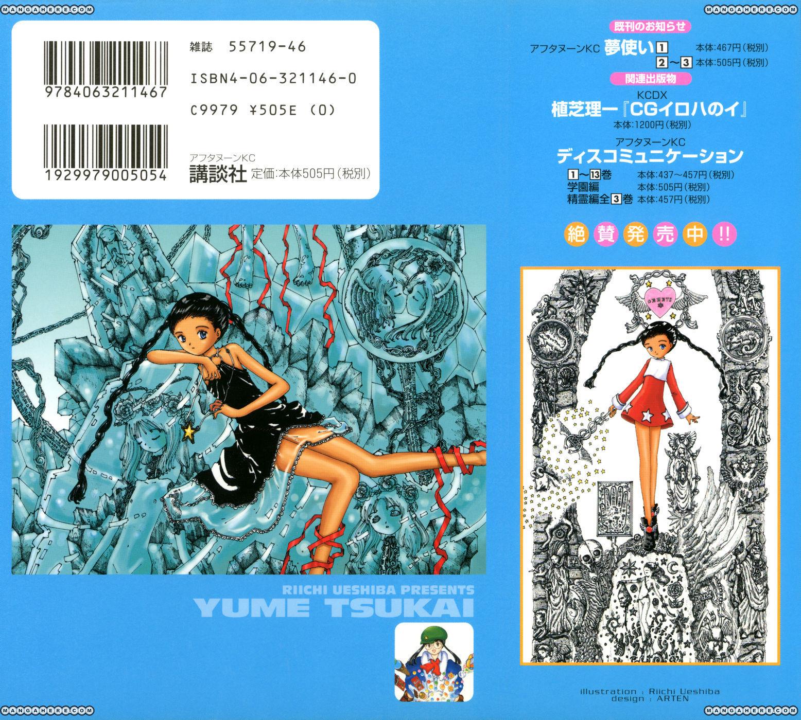 Yume Tsukai 17 Page 2
