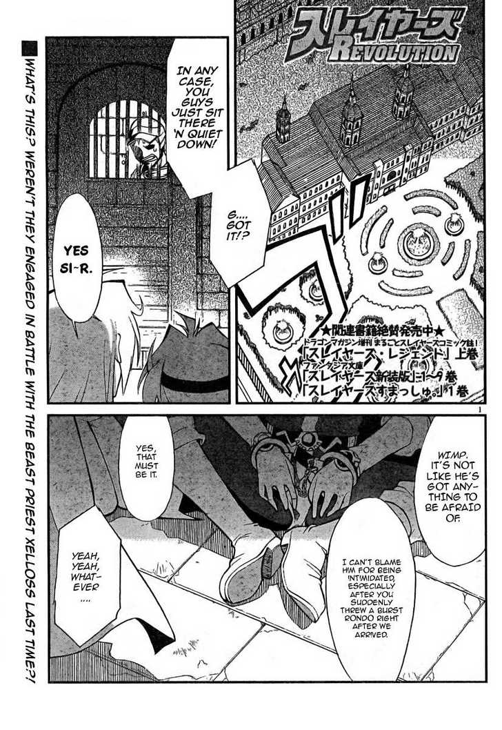 Slayers Revolution 4 Page 1
