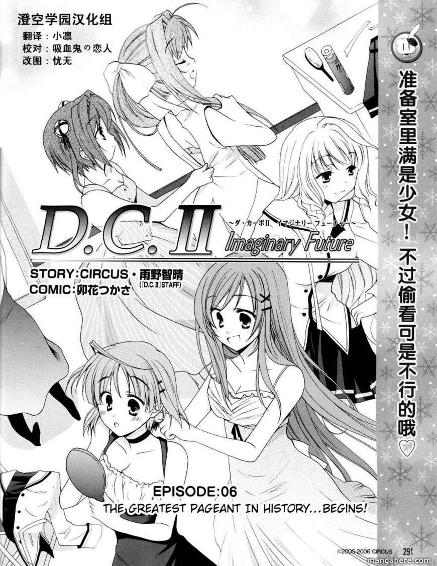 D.C. II - Imaginary Future 6 Page 2