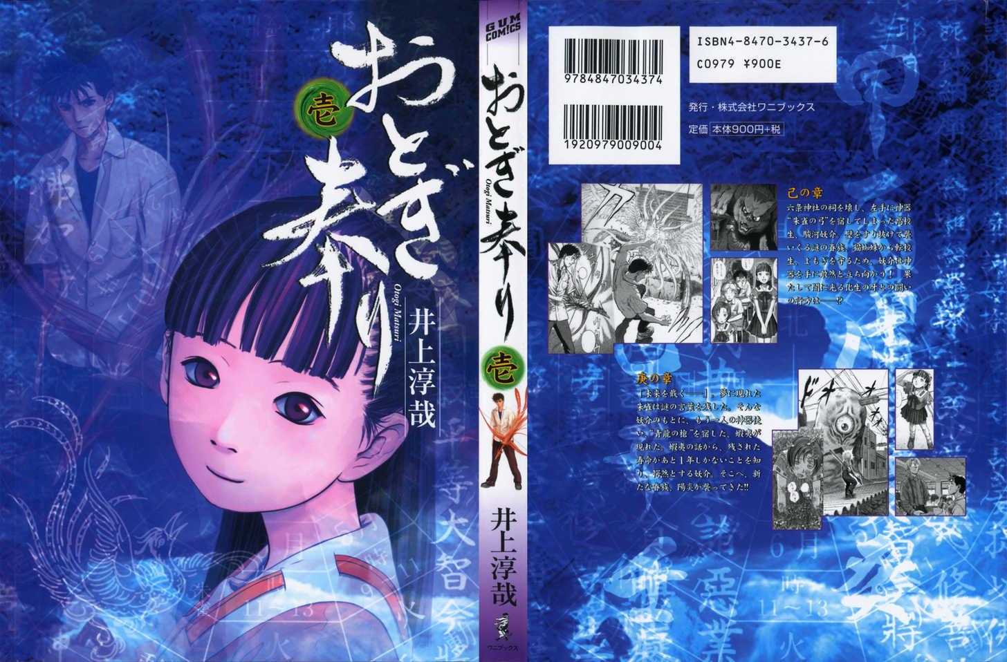 Otogi Matsuri 0 Page 1
